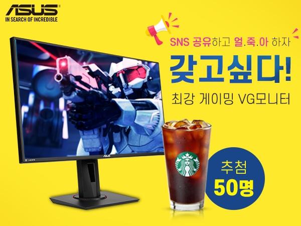 [쿠폰 이벤트] ASUS VG모니터 시리즈 SNS에 자랑하고 쿠폰 받자!