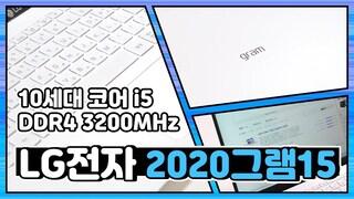 작년 그램보다 3mm나 더 작아졌음..ㄷㄷ / 노트북 리뷰 LG전자 2020 그램15 15ZD90NHX56K [노리다]