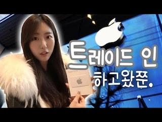 [Vlog] 애플 트레이드 인 해봤다. 얼마 벌었게요~~~!!!!??