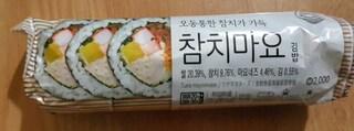 오동통한 참치가 가득 참지마요 김밥