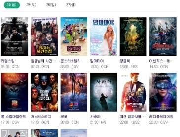 설 TV 특선영화 편성표