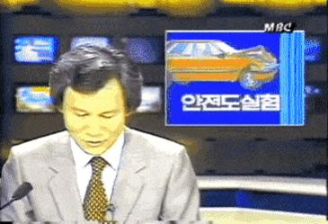 과거 상남자 시절의 대한민국