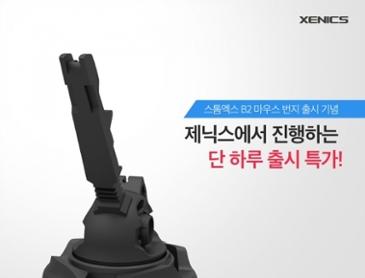제닉스, 'STORMX B2 대공포 마우스번지' 출시