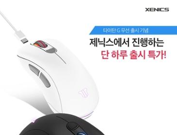 제닉스, 타이탄 G Wireless 무선 게이밍 마우스 출시