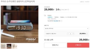 [폰충전가능] 무아스 슬림미러 탁상시계 29,900원 + 무배!