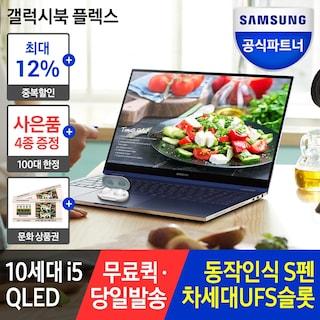 [위메프 핫딜 하루특가 154만원] 삼성노트북 갤럭시북 플렉스 NT950QCT-A58A 대학생추천 + 사은품 4종