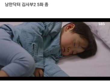 낭만닥터 김사부2 방송사고