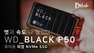 멋, 속도 다 잡은 최신 규격의 휴대용 외장 SSD, WD_Black P50 Game Drive