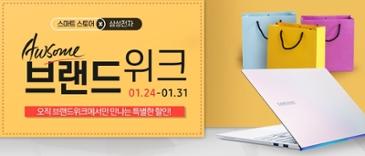 [갤럭시북 특가!] 삼성전자 갤럭시북 플렉스, 이온, S 인기 모델 5종 브랜드위크 특가 프로모션!!