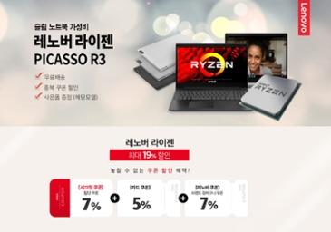 """[★ 역대급 혜택가 """"29만원대"""" 실화?] 레노버 가성비노트북 라이젠 S145-15 R3"""