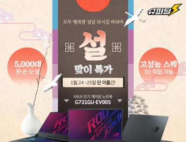 ★지마켓 25~26일 최종가 129만 / ASUS 게이밍노트북 ROG G731GU-EV005 GTX1660Ti