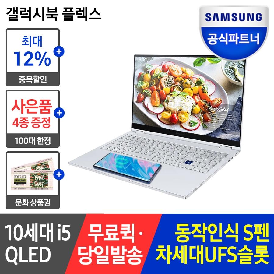[위메프 핫딜 하루특가 154만원] 삼성노트북 갤럭시북 플렉스 NT950QCT-A58A 대학생 추천 + 사은품 4종외 증정!