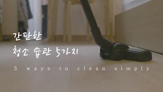 Sub) 청소가 쉬워져요! 간단한 청소 습관 5가지(한글자막) / 5 ways to clean simply