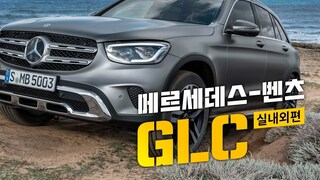 GLC쿠페 vs GLC 발견 못했던 차이?! 신형 벤츠 GLC 실내외 상세 리뷰