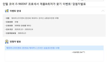 [당첨인증] 인텔 코어 i5-9600KF 프로세서 제품&최저가 찾기 이벤트!