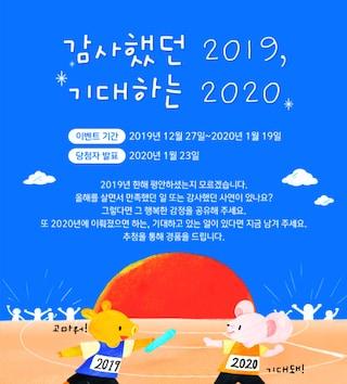 [ 당첨 ] 감사했던 2019, 기대하는 2020
