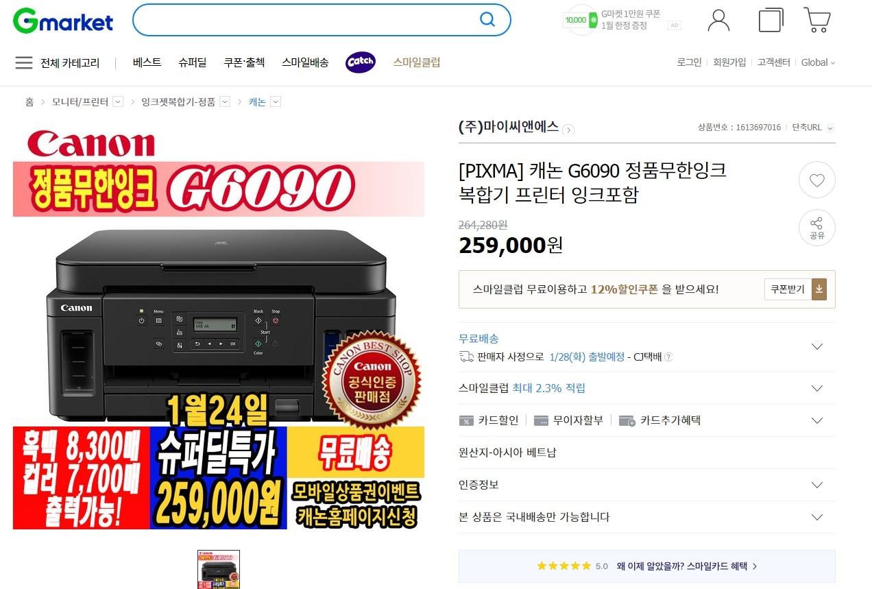 [지마켓] 캐논 정품무한잉크복합기 G6090 259,000원 무료배송