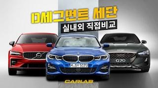 [비교시승] S60, 3시리즈, G70, 실내외 차이점 한방에 정리!!