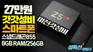 대박! 27만원 갓성비 스마트폰 끝판왕! 스펙은 갤럭시 노트10과 비슷? 레노버 Z5 PRO GT