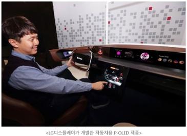 LG디스플레이, 차량용 'P-OLED' 본격 양산…사업 다각화 시동