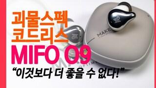 이것 보다 좋은 성능 봤나? 미포 MIFO O9 코드리스 블루투스 무선 이어폰 I 갤럭시 버즈 에어팟 부끄럽지? [ 음질/통화품질/착용모습/성능 ]