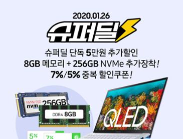 [G마켓] 슈퍼딜 NT950XCJ-K78A 할인 무상 사은품증정
