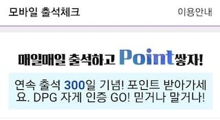 연속 출석 300일 인증!