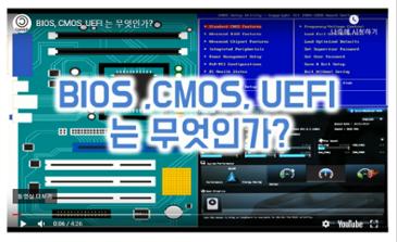 [영상]BIOS, CMOS, UEFI 는 무엇인가?