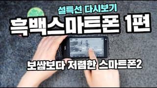 흑백스마트폰 & 보쌈보다 저렴한 스마트폰?! 설특선 다시보기
