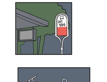버스탈 때 특징 만화