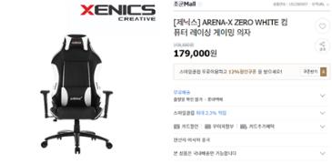 [제닉스] ARENA-X ZERO WHITE 컴퓨터 레이싱 게이밍 의자 할인