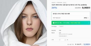 (초특가) 샤오미 면100%수건 3장 1세트 (9,900원 /무료배송)