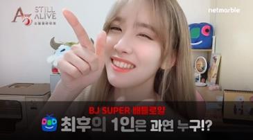 A3 스틸얼라이브 BJ 슈퍼 배틀로얄 일정공개!!