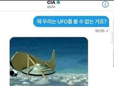 우리가 UFO를 볼 수 없는 이유