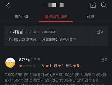 황당한 배달앱 1점 리뷰