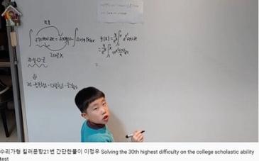 유튜브 수학강사