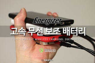 3대 동시 충전 가능한 18W 고속 무선 충전 보조배터리 추천 에너자이저 QE10007PQ