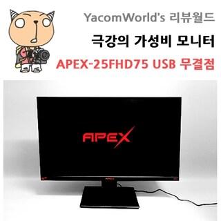 극강의 가성비 모니터 APEX-25FHD75 USB 무결점 리뷰