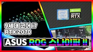 240Hz 주사율+RGB LED로 게임에 미칠 수 있음! / 노트북 리뷰 ASUS ROG 스나이퍼 II G731GWH6163 [노리다]