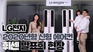 [LG휘센]더욱 진화한 신형에어컨 2020 휘센 씽큐(ThingQ) 발표회 현장을 다녀오다!