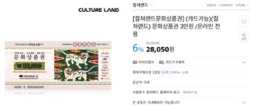 컬쳐랜드 3만원권 카드결제가능!