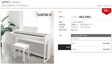 [하이마트] 삼익 퍼스트원 디지털피아노 58% 할인특가!