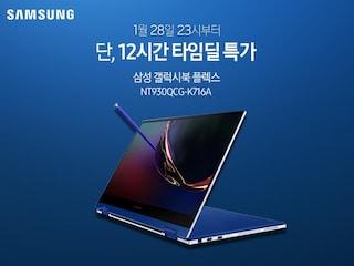[최대 36만원 할인 + 15만원 상품권] 삼성 갤럭시북 플렉스 NT930QCG-K716A 11번가 타임딜 이벤트