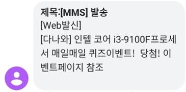인텔 코어 i3-9100F프로세서 이벤트 당첨!!