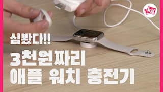 심봤다!! 3천원짜리 애플 워치 충전기 [4K]