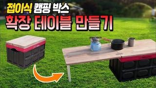 CNC 주문 제작을 활용한 접이식 박스의 화려한 변신! 확장 테이블로 캠핑을 완성하다!