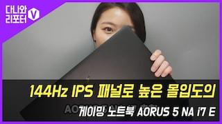 144Hz IPS 패널로 높은 몰입도의 게이밍 노트북 AORUS 5 NA i7 E [다나와리포터V 백서향]