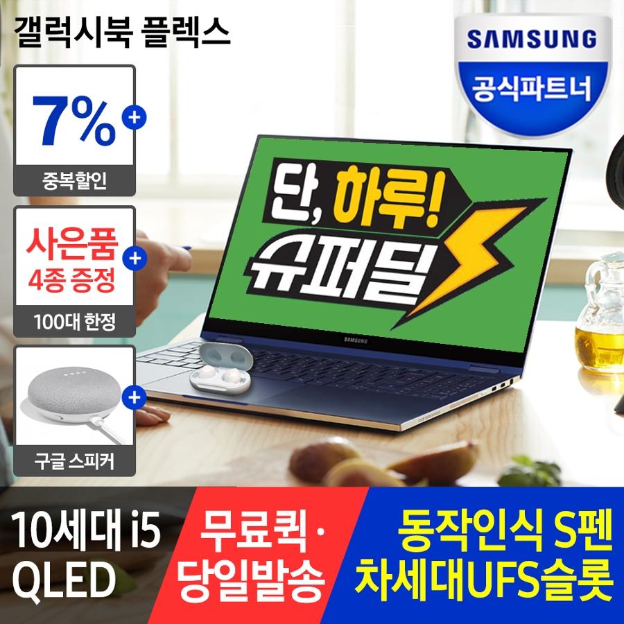 [슈퍼딜 하루특가 159만원] 삼성노트북 갤럭시북 플렉스 NT950QCT-A58A 대학생 추천 + 사은품 4종외 증정!