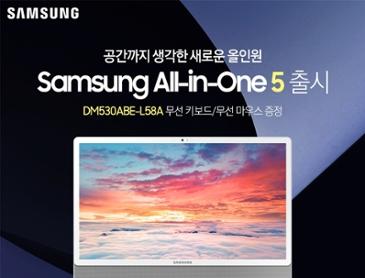 [2020갤럭시아카데미] NEW 삼성 올인원5 DM530ABE-L58A 출시!