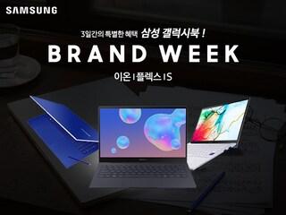 [네이버페이, 상품권 최대 20만원] 단 3일간 파격혜택! 삼성 갤럭시북 브랜드위크 이벤트